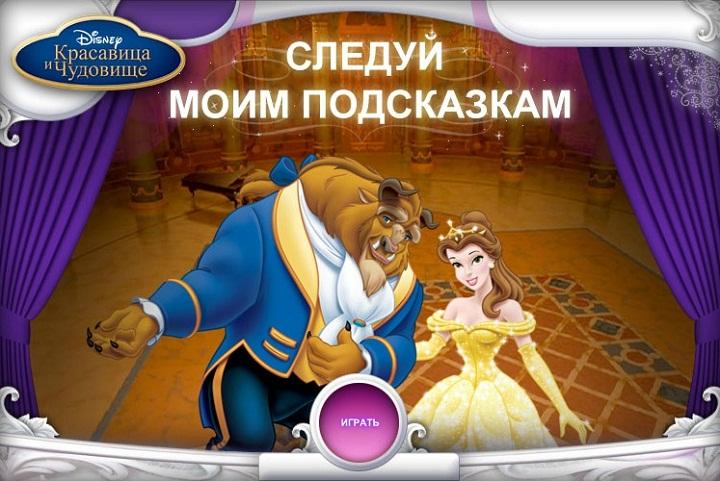 Красавица и Чудовище - Чудовищу нужна твоя помощь, чтобы стать хорошим партнером по танцам для Красавицы!